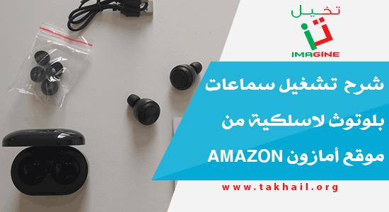 شرح تشغيل سماعات بلوتوث لاسلكية من موقع أمازون Amazon