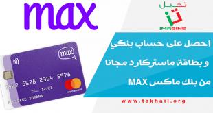 احصل على حساب بنكي و بطاقة ماستركارد مجانا من بنك ماكس Max