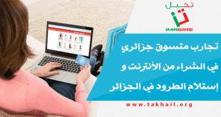 تجارب متسوق جزائري في الشراء من الأنترنت و إستلام الطرود في الجزائر