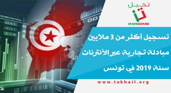 تسجيل أكثر من 3 ملايين مبادلة تجارية عبر الأنترنات سنة 2019 في تونس