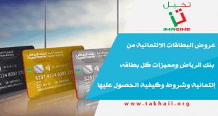 عروض البطاقات الائتمانية من بنك الرياض ومميزات كل بطاقه إئتمانية وشروط وكيفية الحصول عليها