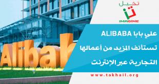 علي بابا Alibaba تستأنف المزيد من أعمالها التجارية عبر الإنترنت