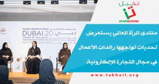 منتدى المرأة العالمي يستعرض تحديات تواجهها رائدات الأعمال في مجال التجارة الإلكترونية