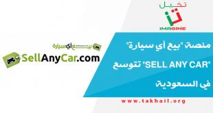"""منصة """"بيع أي سيارة"""" """"Sell any car"""" تتوسع في السعودية"""