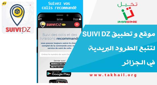 موقع و تطبيق SUIVI DZ لتتبع الطرود البريدية في الجزائر