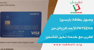 وصول بطاقة بايسيرا paysera لأحد الزبائن من المغرب مع خدمة تخيل للشحن