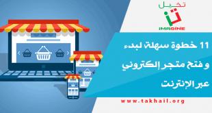 11 خطوة سهلة لبدء و فتح متجر إلكتروني عبر الإنترنت