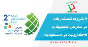9 شروط للمشاركة في معرض التطبيقات الالكترونية في السعودية