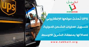 UPS تُحدّث موقعها الإلكتروني لتسهيل عمليات الشحن الدولية لعملائها بمنطقة الشرق الاوسط