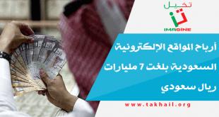 أرباح المواقع الإلكترونية السعودية بلغت 7 مليارات ريال سعودي
