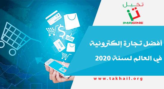 أفضل تجارة إلكترونية في العالم لسنة 2020