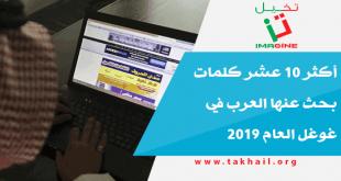 أكثر 10 عشر كلمات بحث عنها العرب في غوغل العام 2019