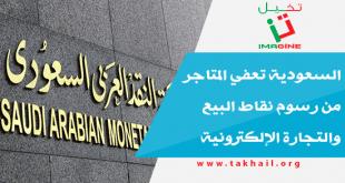السعودية تعفي المتاجر من رسوم نقاط البيع والتجارة الإلكترونية