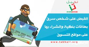 القبض على شخص سرق بطاقات بنكية والشراء بها على مواقع التسوق الإلكترونية