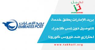 بريد الإمارات يطلق خدمة التوصيل دون لمس كإجراء احترازي ضد فيروس كورونا