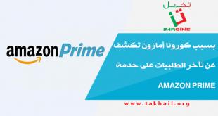 بسبب كورونا أمازون تكشف عن تأخر الطلبيات على خدمة Amazon Prime