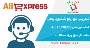 تجربتي مع رفع شكوى بعلي اكسبريس Alixepress ماضاع حق وراه مطالب