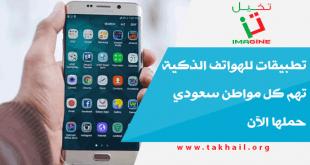 تطبيقات للهواتف الذكية تهم كل مواطن سعودي حملها الآن