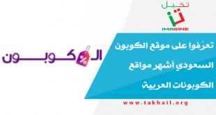 تعرّفوا على موقع الكوبون السعودي أشهر مواقع الكوبونات العربية