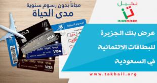 عرض بنك الجزيرة للبطاقات الائتمانية في السعودية