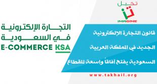 قانون التجارة الإلكترونية الجديد في المملكة العربية السعودية يفتح آفاقاً واسعة للقطاع