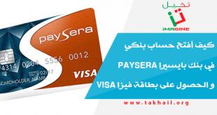 كيف أفتح حساب بنكي في بنك بايسيرا Paysera و الحصول على بطاقة فيزا Visa