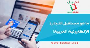 ما هو مستقبل التجارة الإلكترونية العربية؟