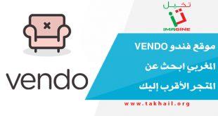 موقع فندو Vendo المغربي ابحث عن المتجر الأقرب إليك
