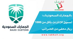 «الجمارك السعودية»: تسوّق الإنترنت بأقل من 1000 ريال معفي من الضرائب